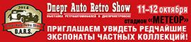 Днепр Авто Шоу - Днепропетровск